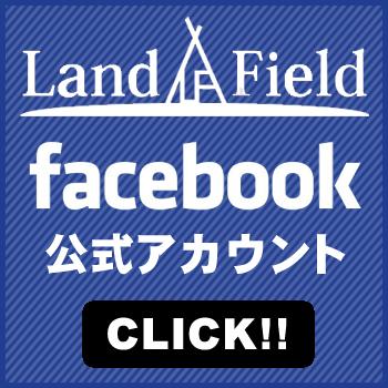 ランドフィールド-Facebookページへ