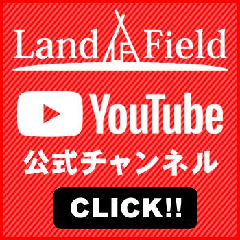 LandField(ランドフィールド)公式Youtubeチャンネル